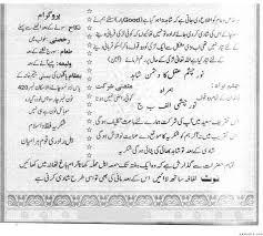 Wedding Invitation Card Sample In Wedding Invitation Cards Samples In Urdu