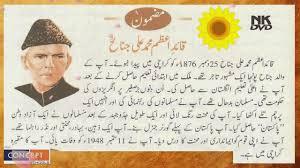 chaudhry muhammad ali biography in urdu urdu point essay english essay speech english essay speech our work