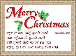 merry christmas sms hindi message picture sms status whatsapp