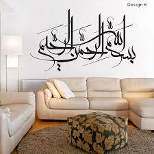 Design Wall Art Best 25 Islamic Decor Ideas On Pinterest Arabic Decor Islamic