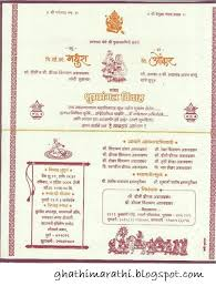 Indian Wedding Card Matter For Marathi Wedding Invitation Wording Sample Balcik Info