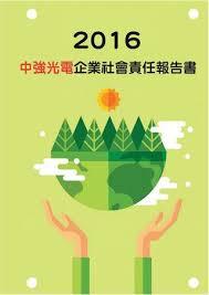 2016中強光電企業社會責任報告by csrone reporting issuu