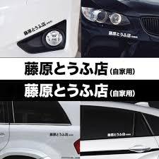 jdm panda sticker initial d sticker ebay