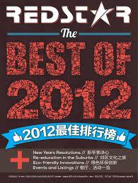 3鑪e bureau label january 2013 by redstar works issuu