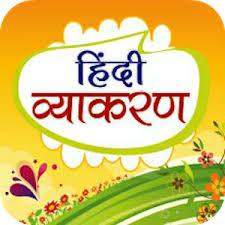 hindi grammar vyakaran व य करण android apps on google play