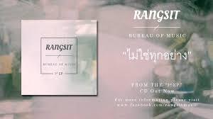 bureau com rangsit bureau of ไม ใช ท กอย าง ep