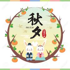 chuseok or hangawi korean thanksgiving day rabbits
