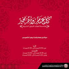nissan kuwait have a joyful mawlid nabawi welcome to nissan kuwait al