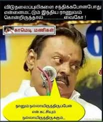 Captain Vijayakanth Memes - vijayakanth vaiko trolls tamil memes pinterest election memes