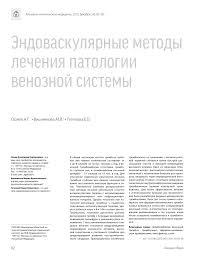 эндоваскулярные методы лечения патологии венозной системы u2013 тема