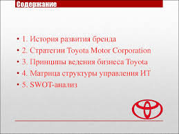 toyota motor corporation toyota motor corporation презентация онлайн