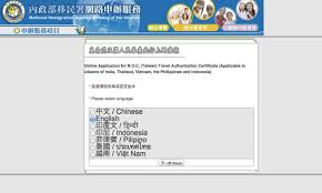 how to apply for a taiwan visa online u2013 live out of the box