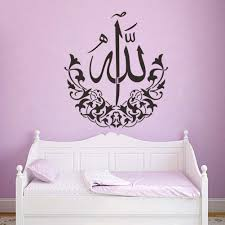 allah islamic design home sticker art quran decal muslim word wall allah islamic design home sticker art quran decal muslim word wall stickers house decoration living room bedroom cafe 57x64cm in wall stickers from home