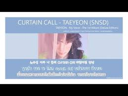 Curtain Call Mp3 Lyrics Thaisub Taeyeon 태연 U2013 Curtain Call Mp3 Download