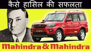 mahindra mahindra u0026 mahindra स ज ड अन ख तथ य success