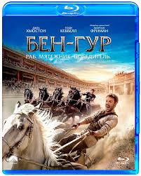 бен гур blu ray купить фильм ben hur на лицензионном blu ray