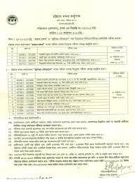 chittagong port authority cpa job exam schedule notice 2017