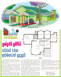 House Plans With Free Cost To Build by Economical House Plans In Sri Lanka