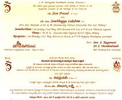 hindu wedding card wordings marriage invitation cards in telugu matik for
