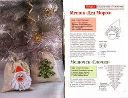 christmas gifts crochet christmas ornaments make handmade