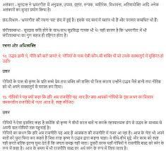 ncert solutions for class 10 kshitiz ii hindi chapter 1 ncert