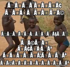 African Baby Meme - dancing african child meme 28 images pin african kid memes