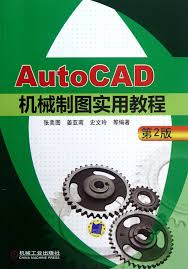 tutorial for autocad mechanical drawing second edition chinese