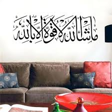 stickers d oration chambre b stickers muraux islam sticker calligraphie islam arabe 3653