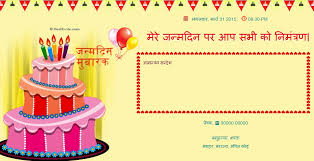 free birthday invitation card invitations