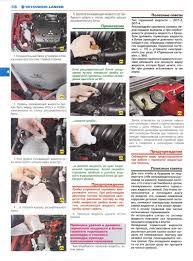 руководства по эксплуатации и ремонту книги daewoo nexia lancer x
