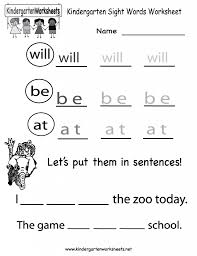 printable kindergarten sight words kindergarten kindergarten sight words worksheet printable