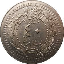 Ottoman Silver Coins by 40 Para Mehmed V