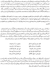 Message of Agha Syed Hamid Ali Shah Moosavi in connection with Zahoor Pur noor of Hazrat e Ume Kalsoom ... - zahoor-ume-kalsoom-sa-02