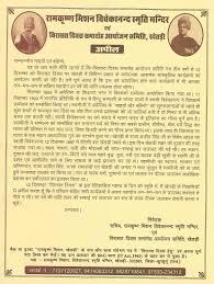 Invitation Card For Pooja Invitation Letter Of Virasat Diaws U0026 Thakur Maa And Swamiji U0027s