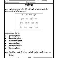 language hindi grammar vilom opposites free hindi grammar