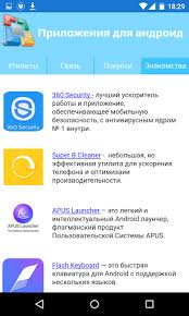 360 security pro apk manager pro 0 2 apk android 2 3 2 3 2 gingerbread