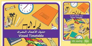 visual timetable display poster arabic english visual