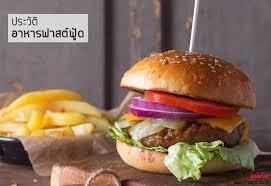 fast food cuisine ประว ต อาหารฟาสต ฟ ด สำน กพ มพ แม บ าน