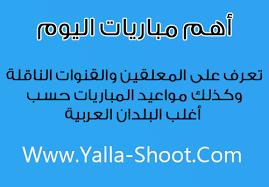 Yalla Shoot مشاهدة أهم مباريات اليوم أهداف المباريات بث مباشر