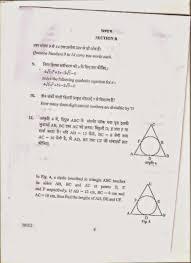 cbse mathematics 2013 class x board question paper 1 10 years