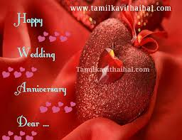 wedding wishes tamil wedding anniversary wishes in tamil words for special couples