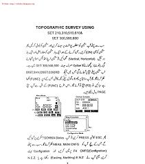 raja farrukh u0027s blog sokkia total station manual training in urdu