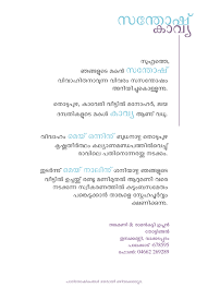 wedding quotes malayalam minimal typographic malayalam wedding card on behance