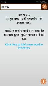 english marathi dictionary for android download