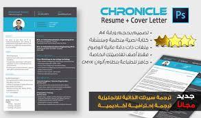 chronicle resume chronicle resume chronological resume template chronological