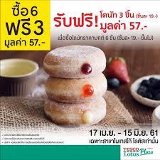 mister cuisine mister donut ซ อ 6 ฟร 3 whereonsale