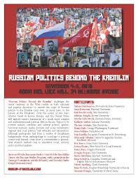 upcoming conferences in russian studies at yale russian studies