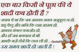 Wedding Quotes Jokes Marriage Quotes In Hindi About Daughters Image Quotes At Relatably Com