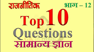 12 political science top 10 important question and answer in