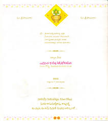 Gruhapravesam Invitation Card Design News Dec 2008 Pedasanagallu News
